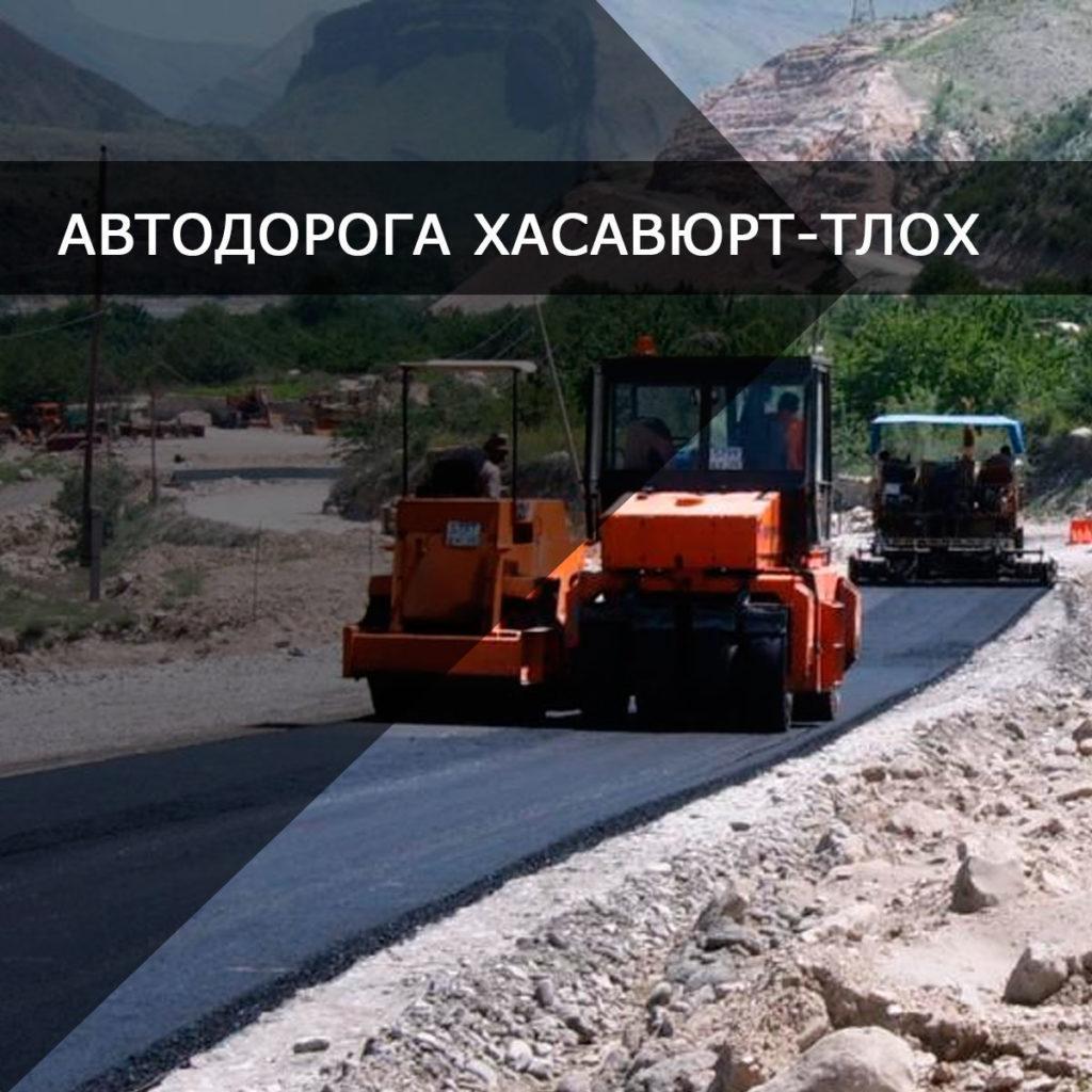 Автомобильная дорога Хасавюрт-Тлох