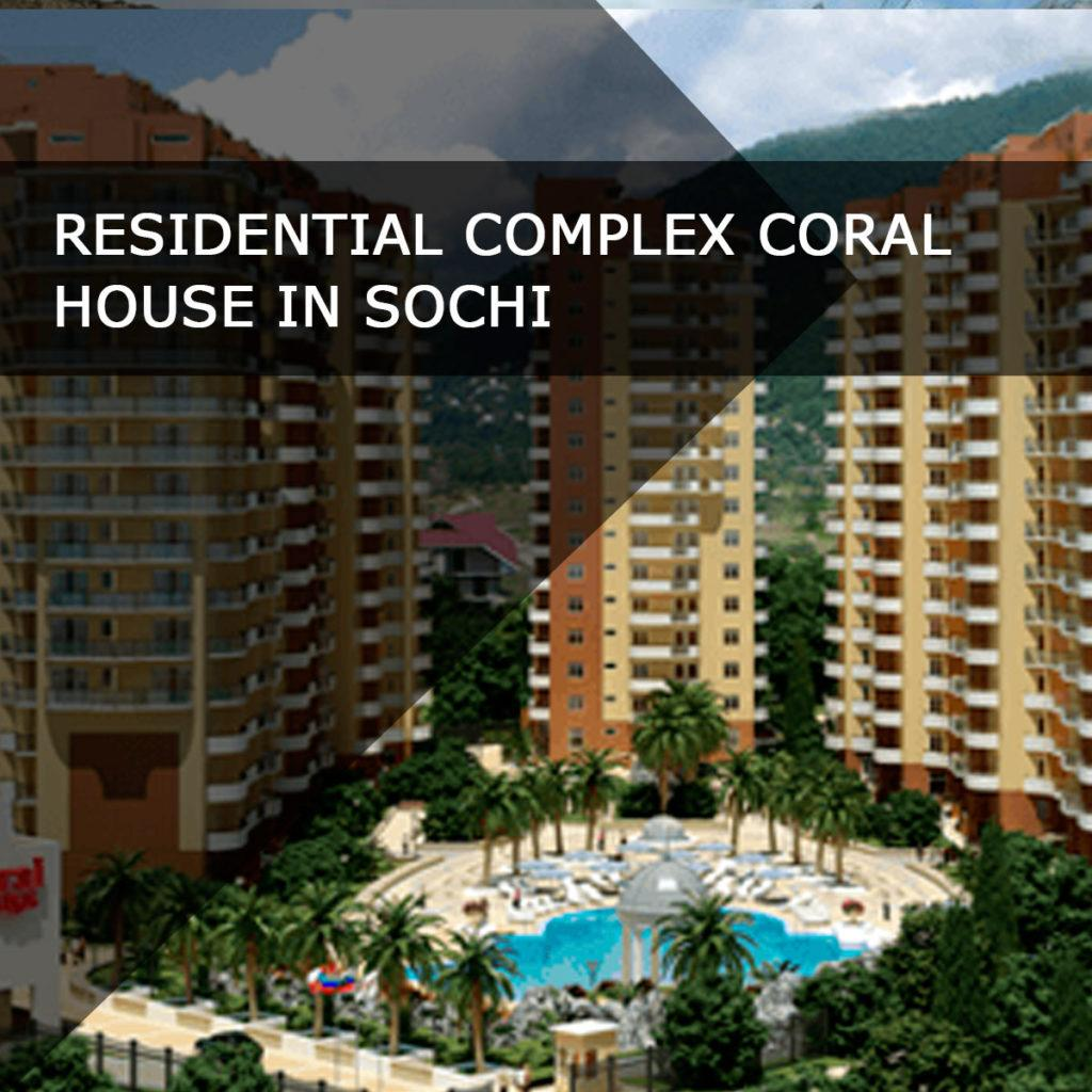 Residential complex Coral House in Sochi