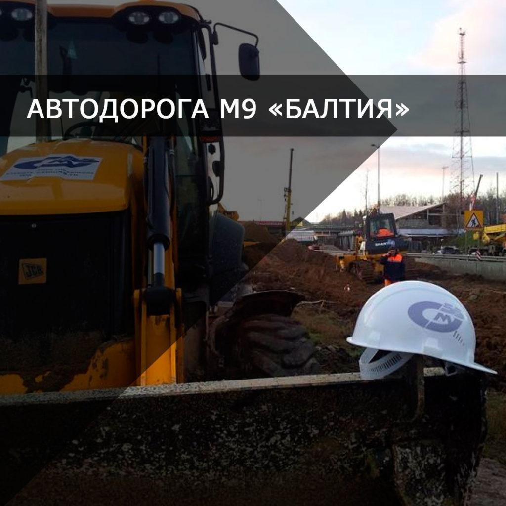 Автомобильная дорога М9 «Балтия»