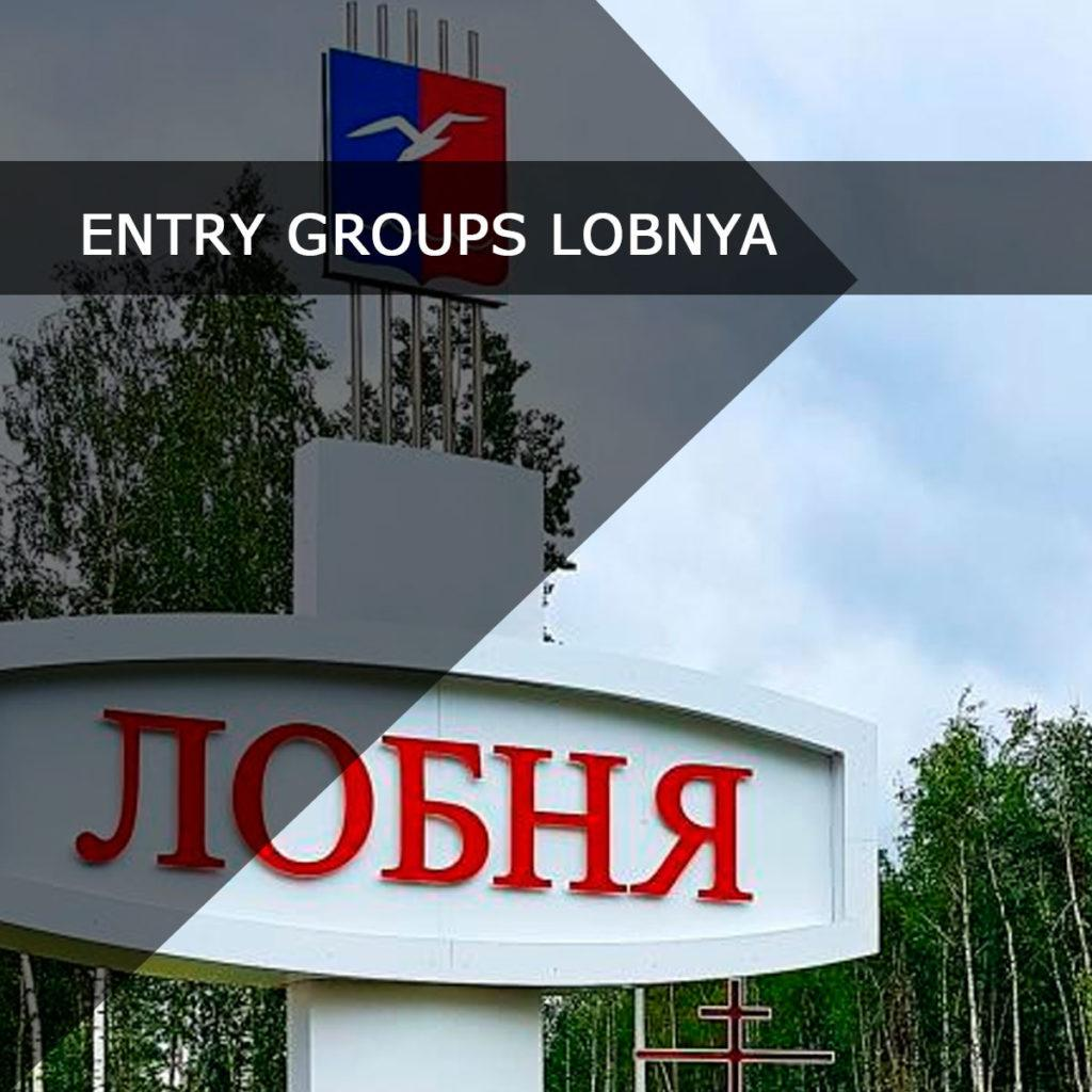 Entry groups in the city of Lobnya