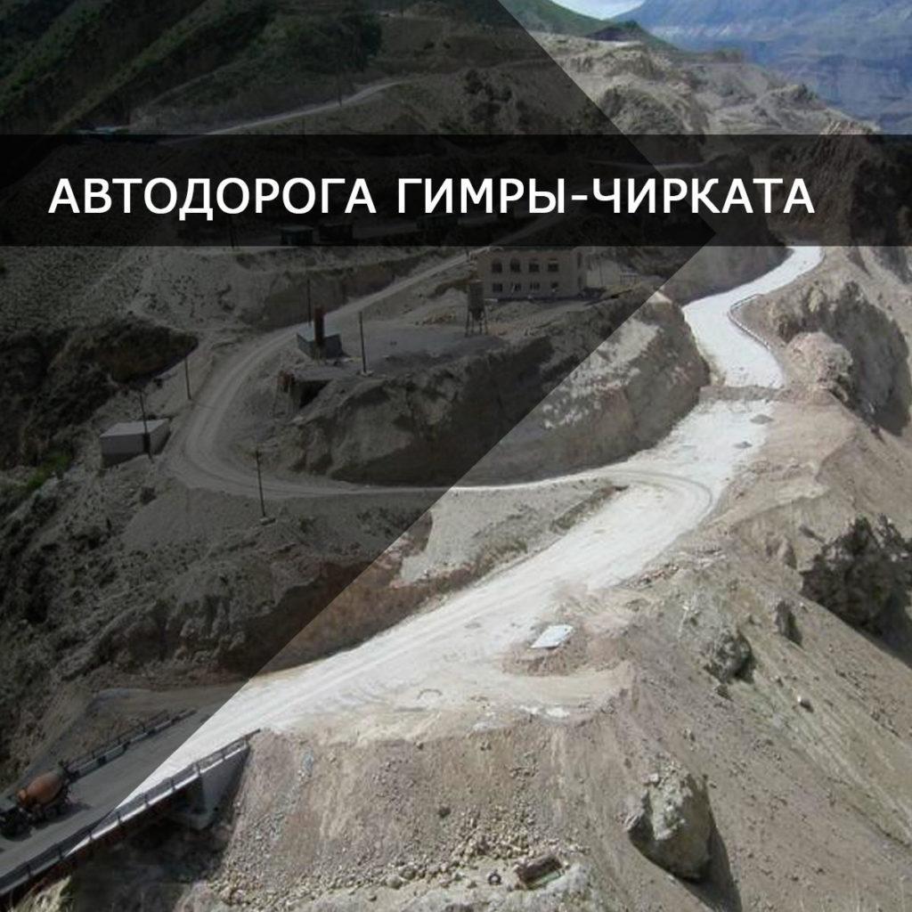 Реконструкция дороги Гимры-Чирката