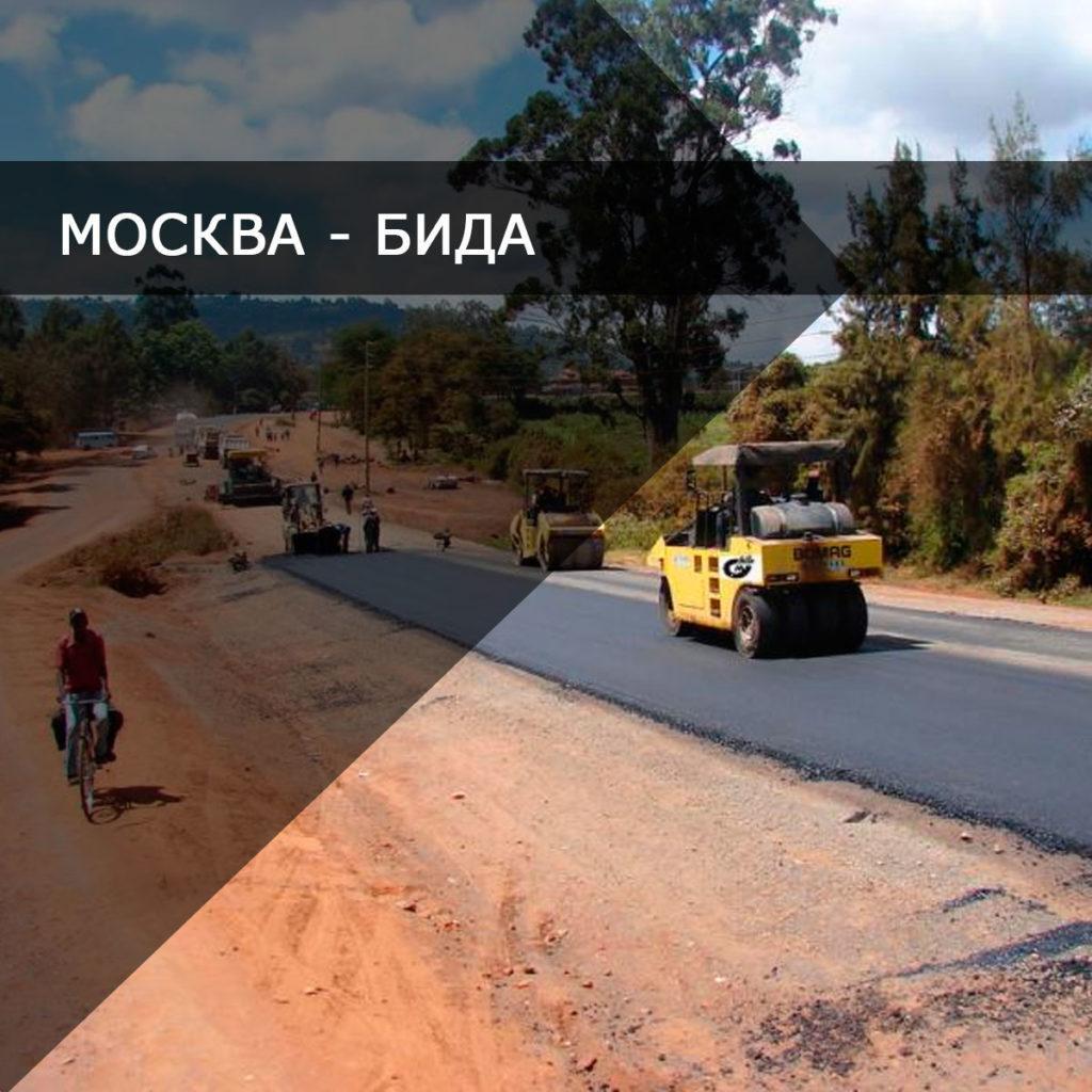 Москва-Бида