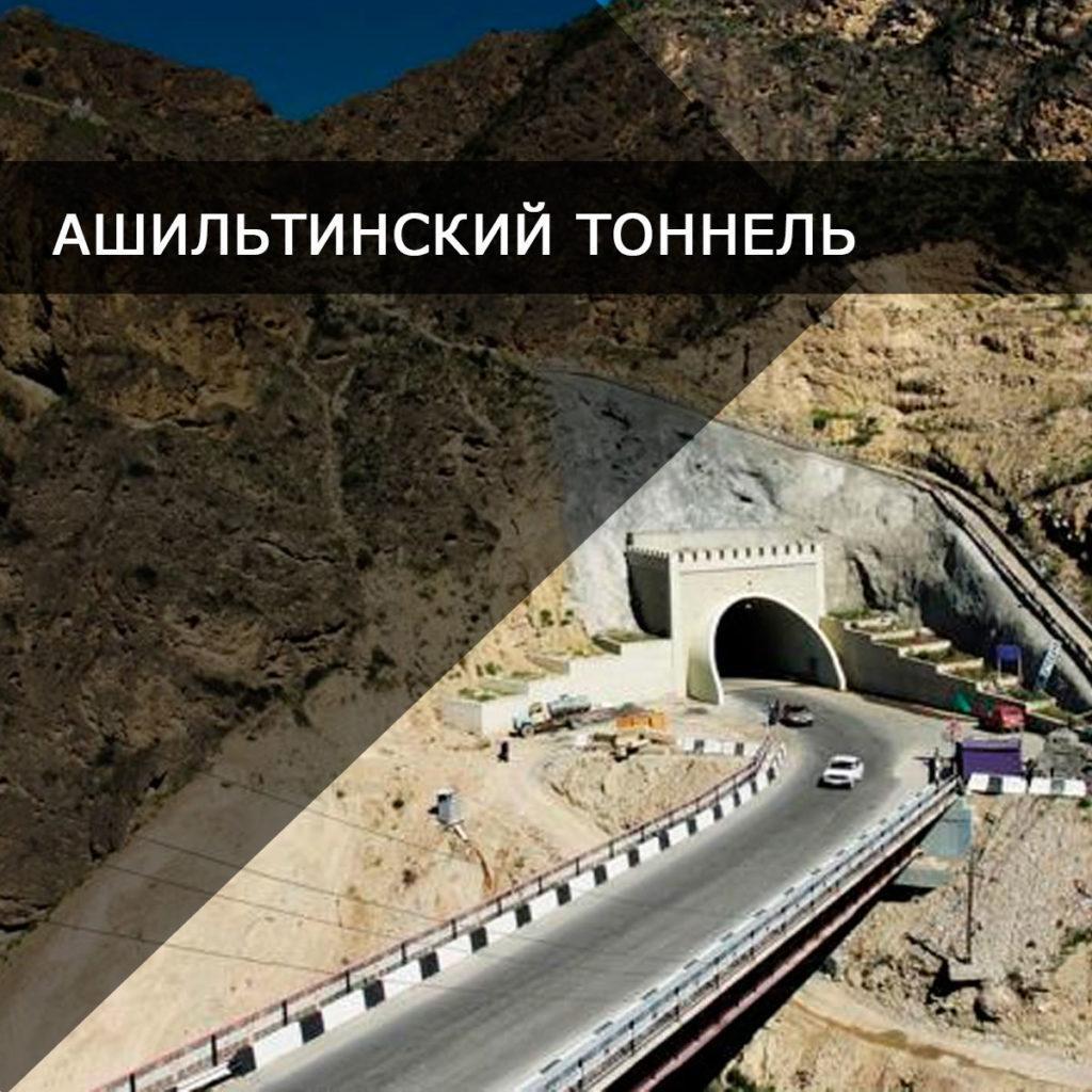 Ашильтинский тоннель