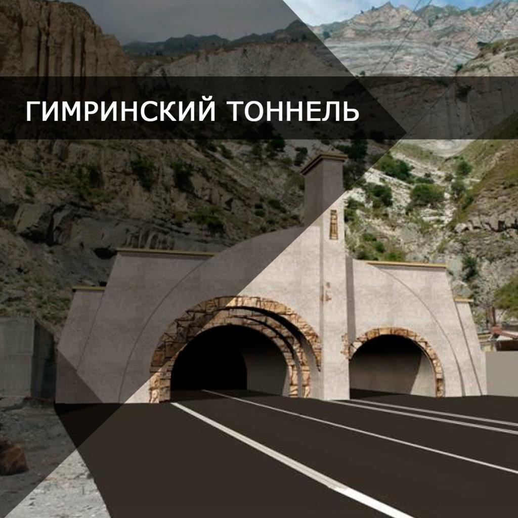 Гимринский автодорожный тоннель