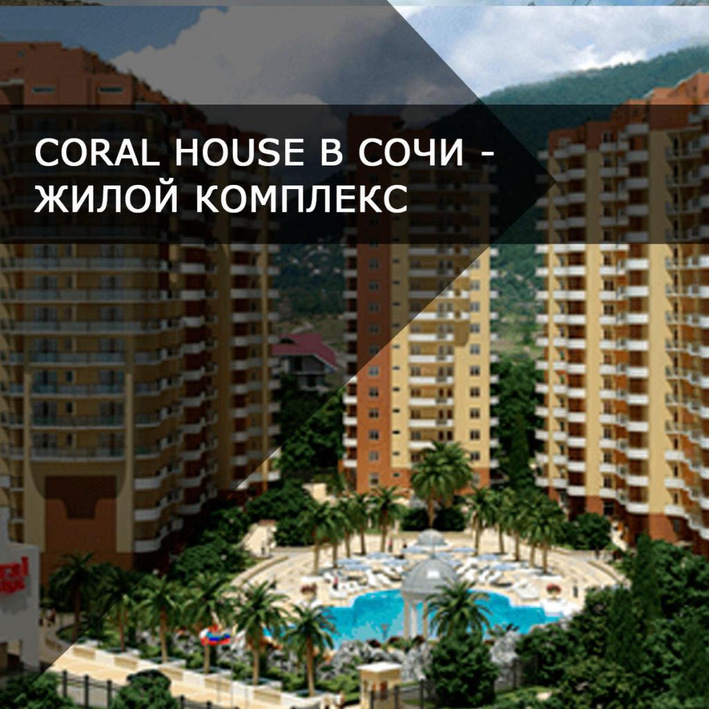 Coral House в Сочи - жилой комплекс