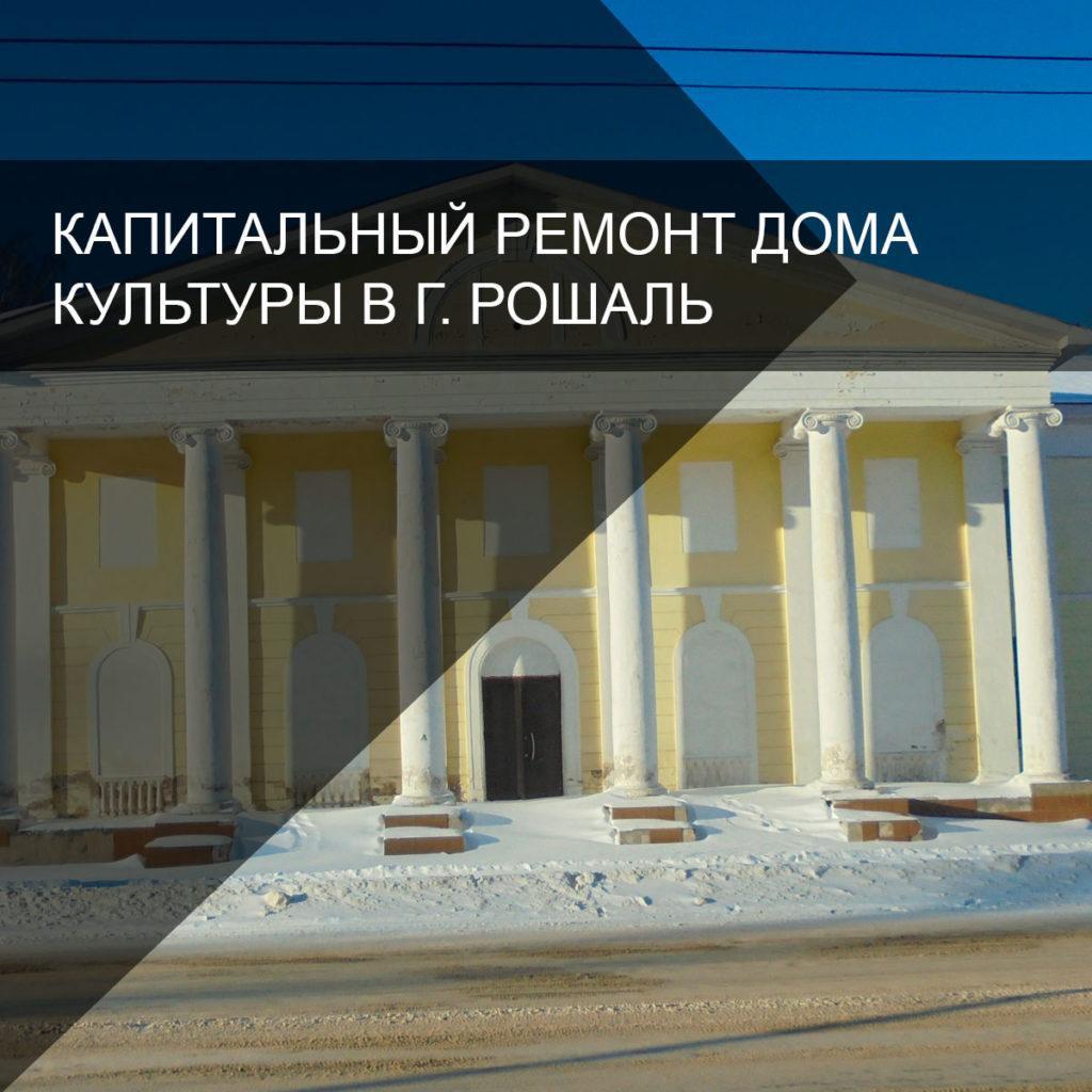 Капитальный ремонт Дома культуры в г. Рошаль