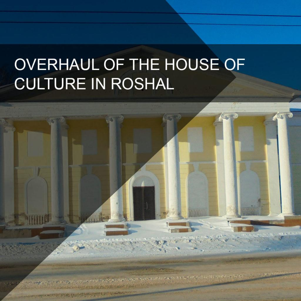 Overhaul of the House of Culture in Roshal