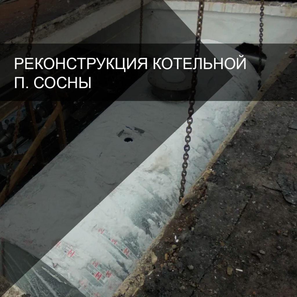 Реконструкция котельной п. Сосны Одинцовского района Московской области