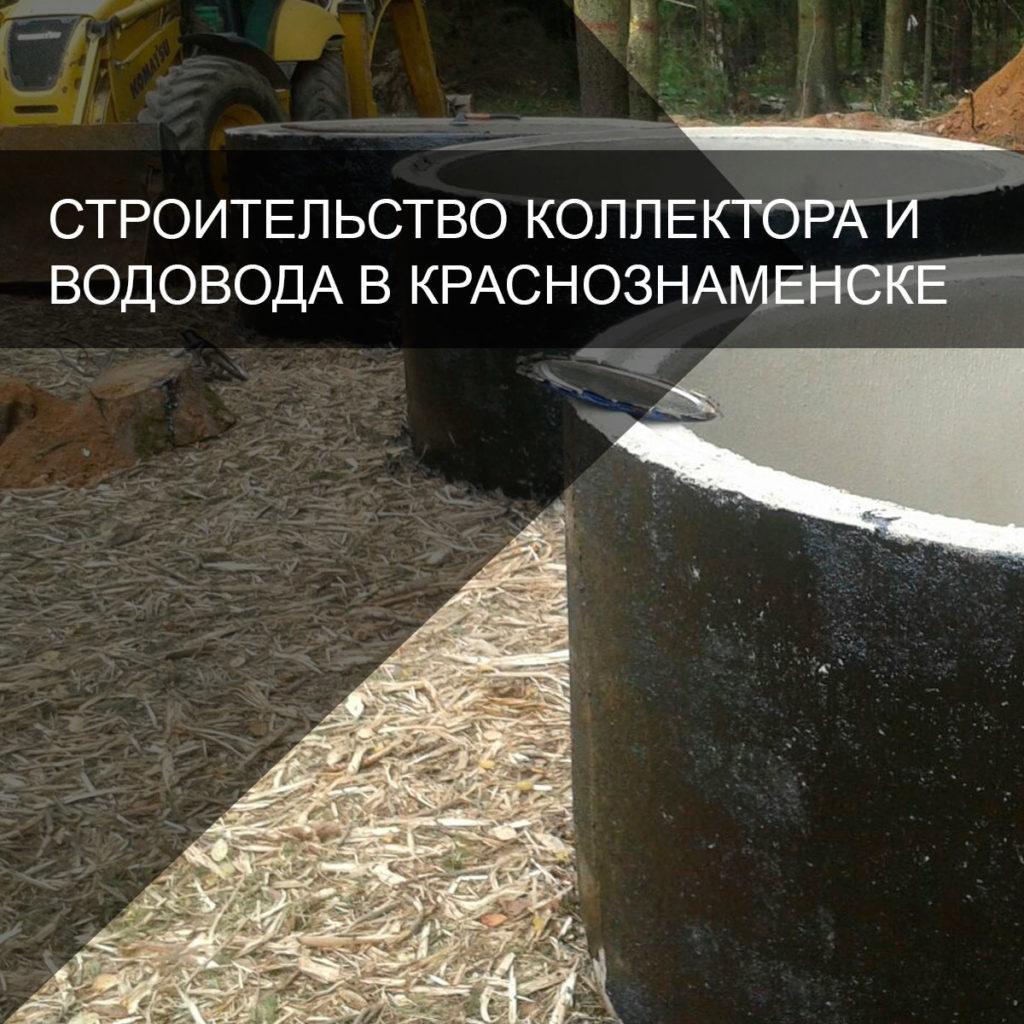Строительство коллектора и водовода в Краснознаменске