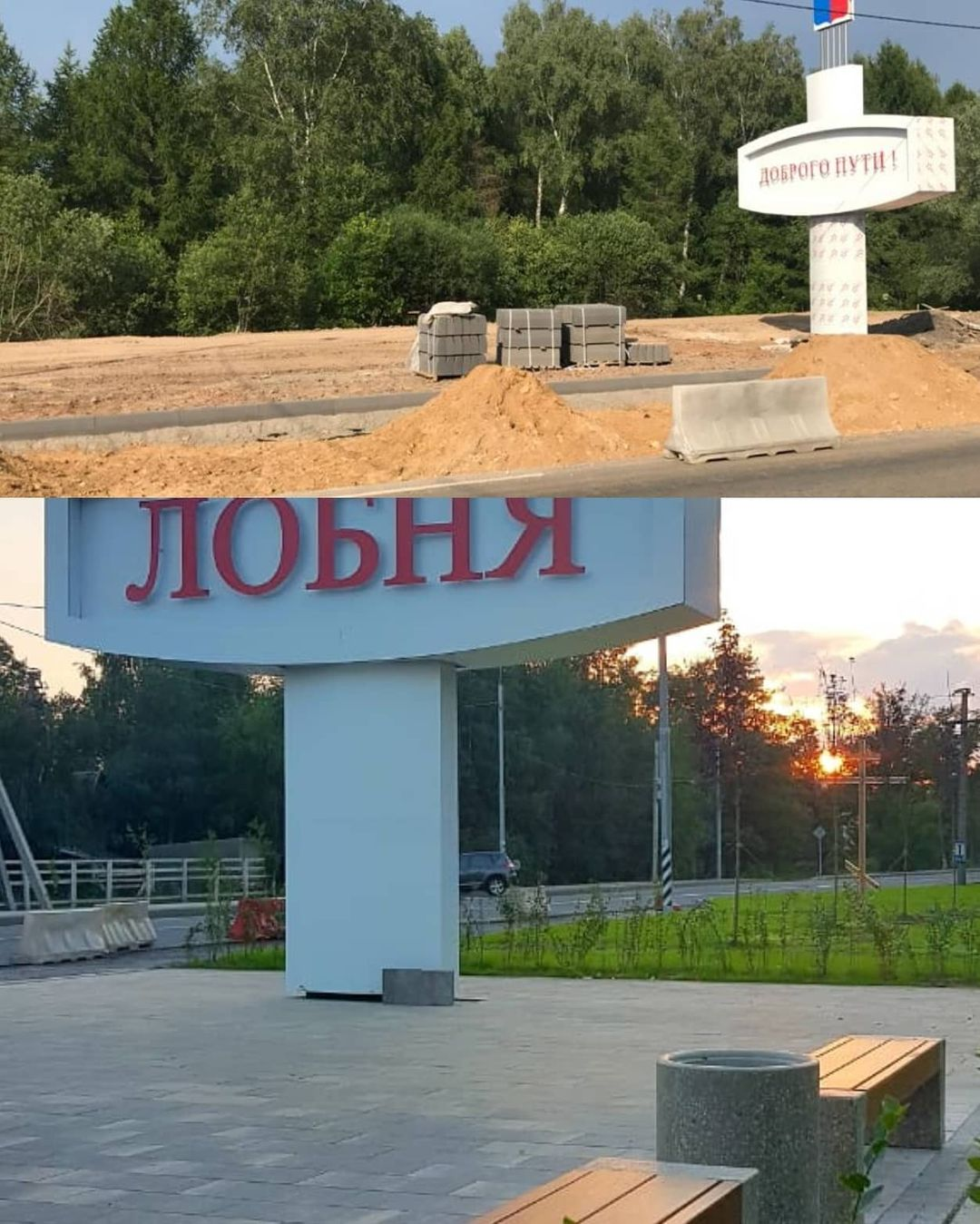 Проектировка и благоустройство въезда в город Лобня со стороны аэропорта Шереметьево и Дмитровского шоссе