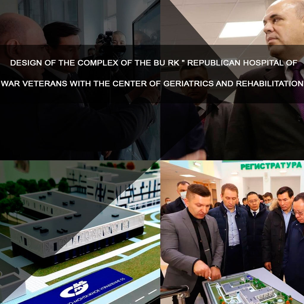 """Design of the complex of the BU RK """" Republican Hospital of War Veterans with the center of geriatrics and rehabilitation"""""""