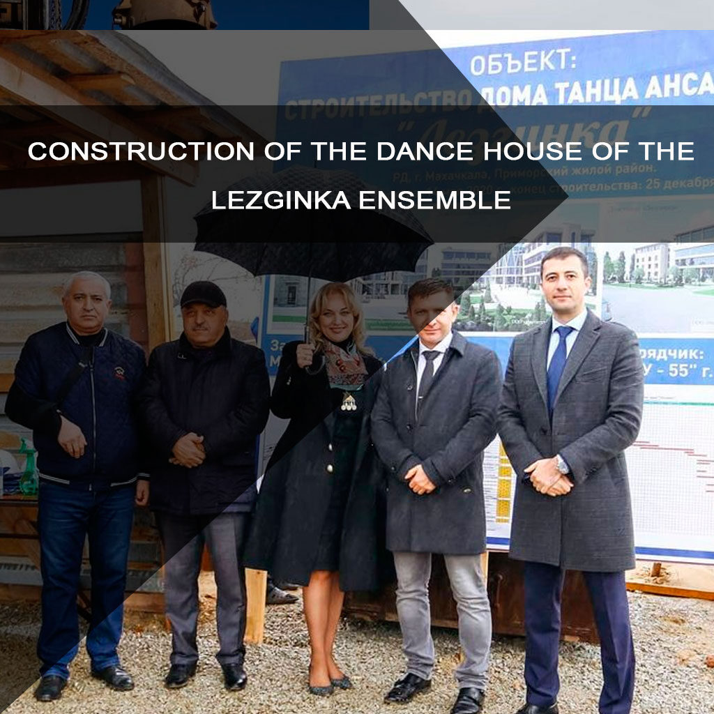 "Construction of the dance house of the Lezginka ensemble"""