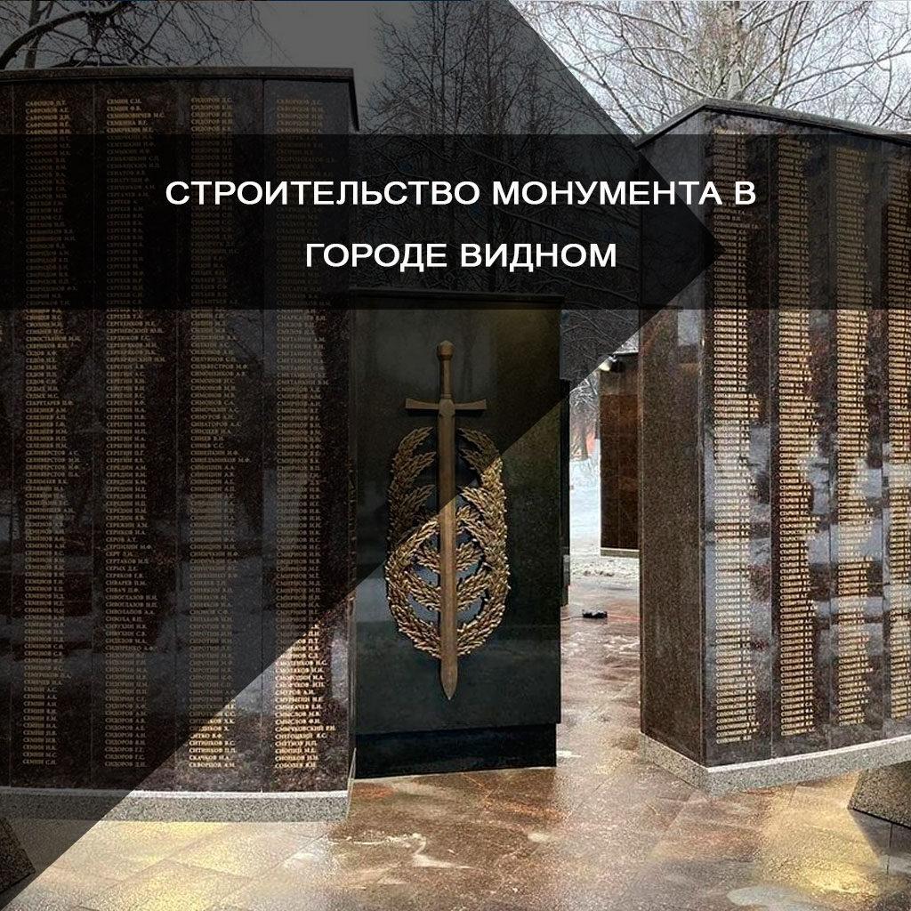 Cтроительство монумента в городе Видном