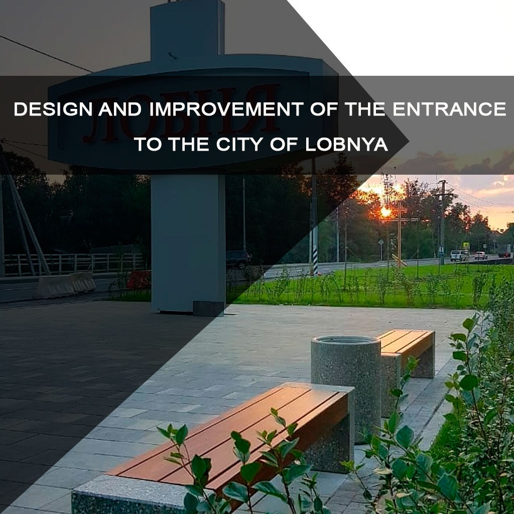 Design and improvement of the entrance to the city of Lobnya from the Sheremetyevo airport and Dmitrov highway