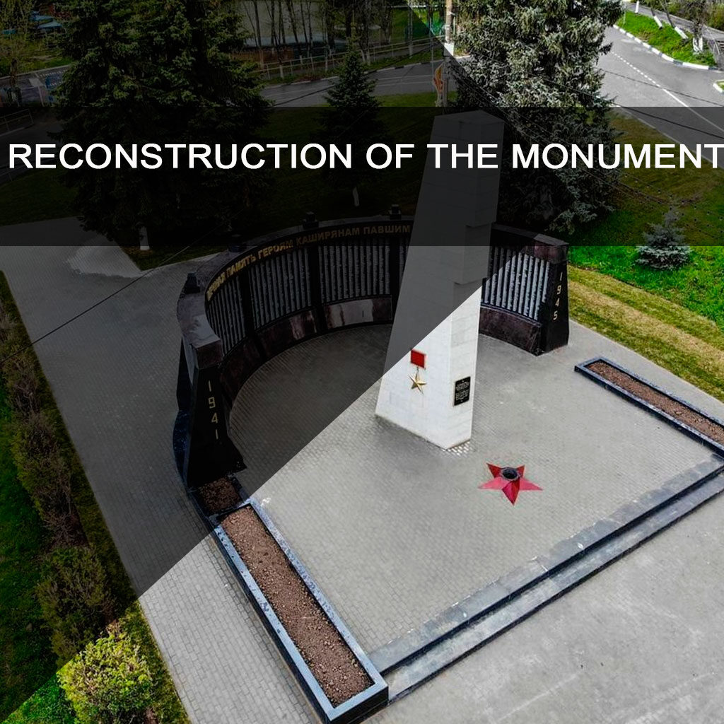 Reconstruction of the monument