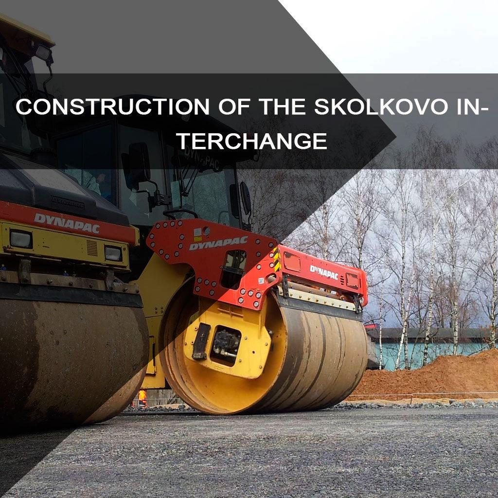 Construction of the Skolkovo interchange on the Minsk Highway
