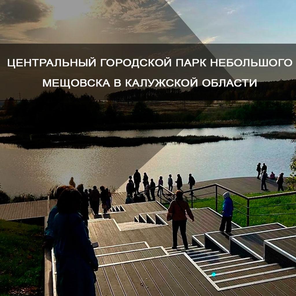 Центральный городской парк небольшого Мещовска в Калужской области