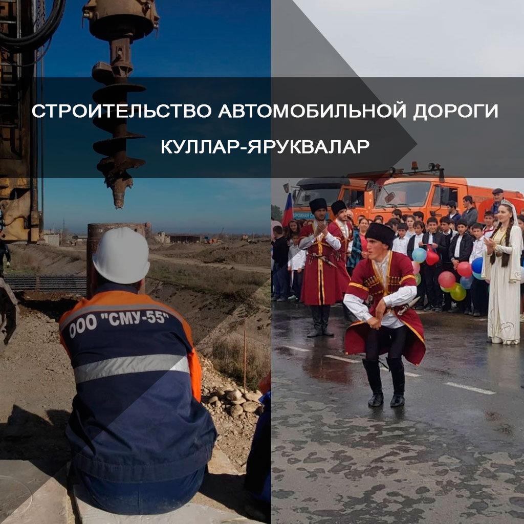 Строительство автомобильной дороги Куллар-Яруквалар