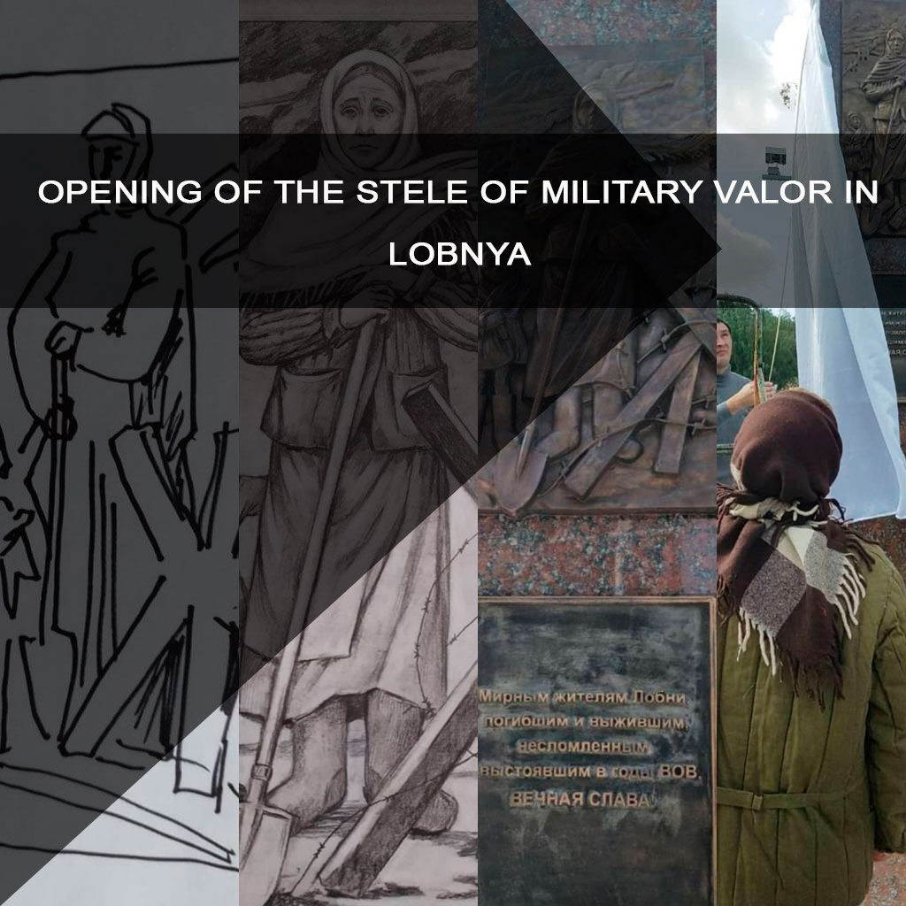Opening of the stele of military valor in Lobnya
