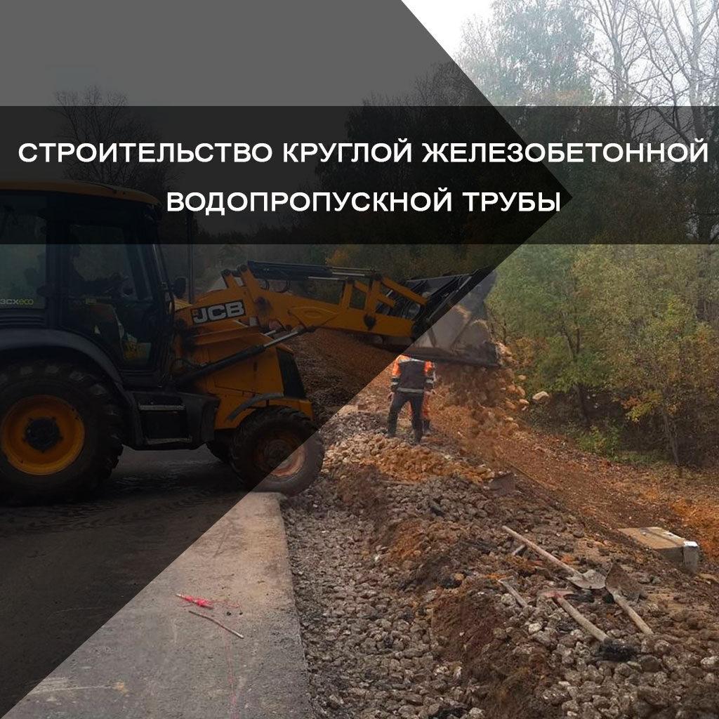 Cтроительство круглой железобетонной водопропускной трубы