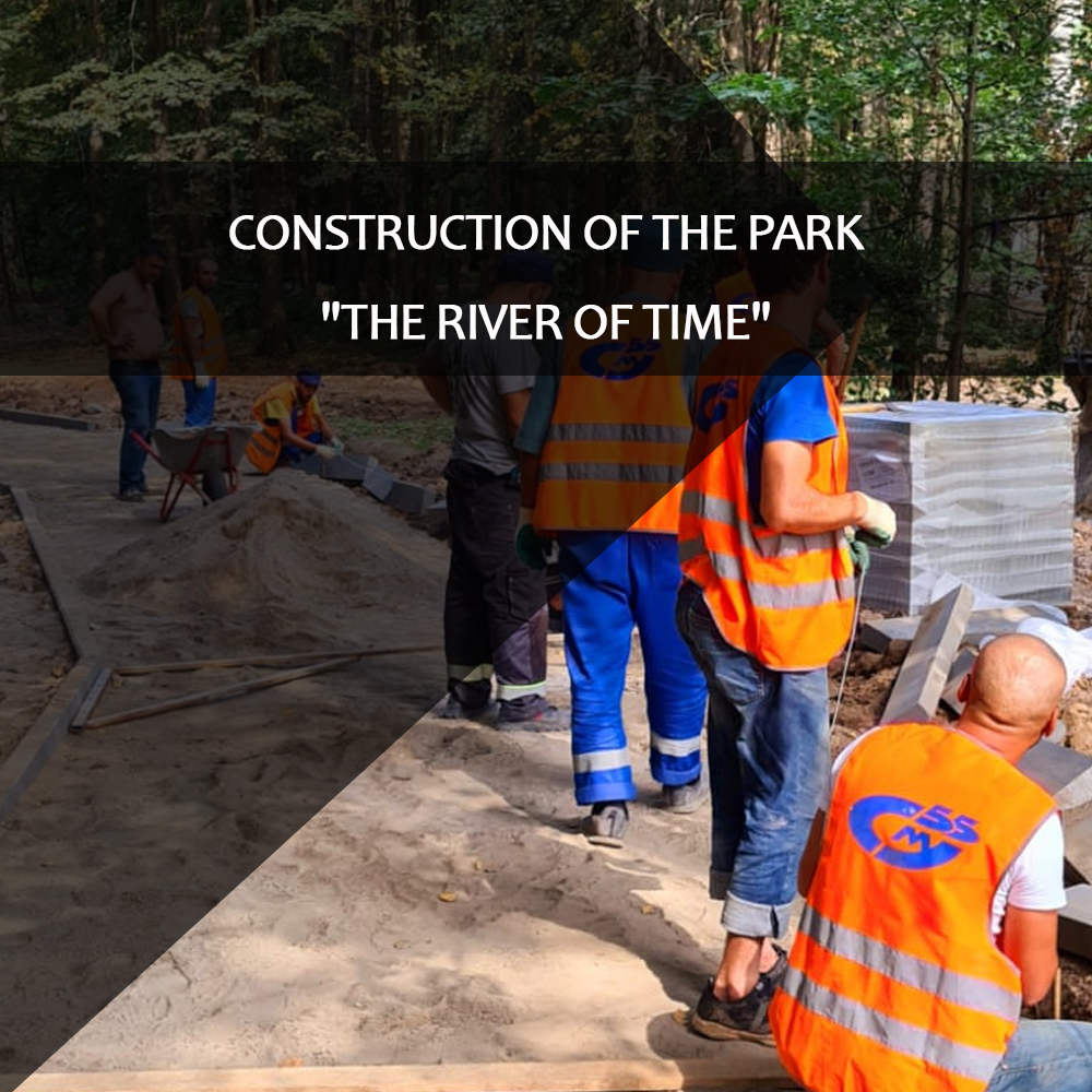 """Сonstruction of the park """"The River of Time"""""""