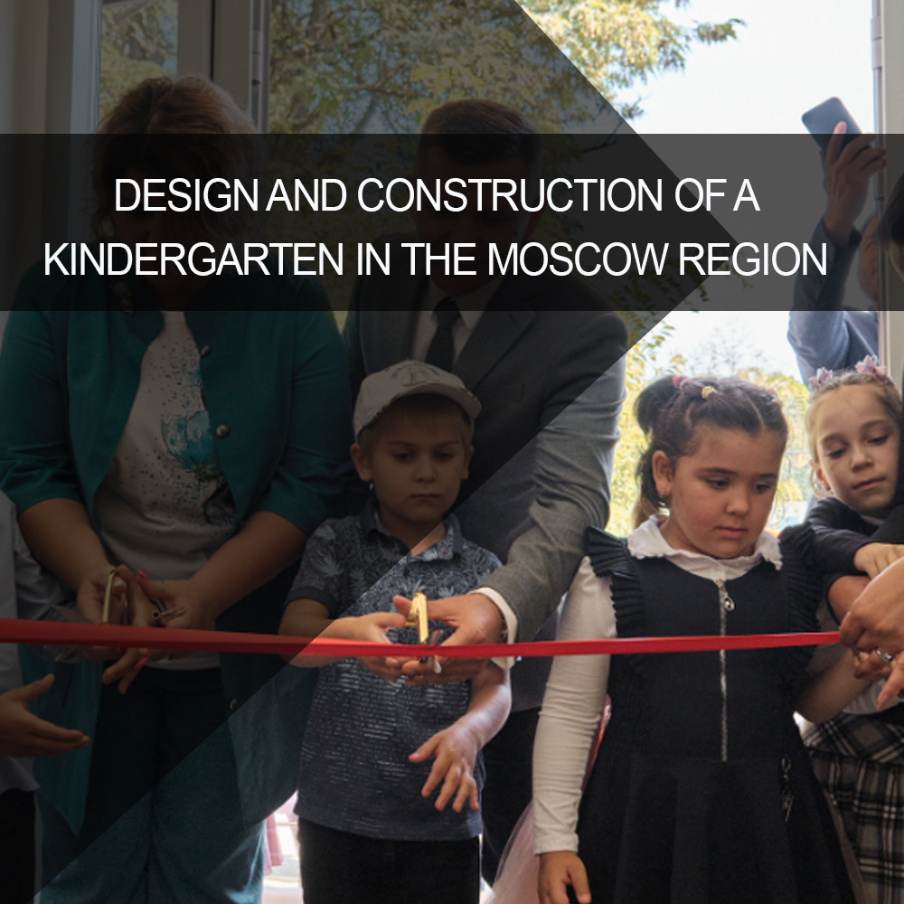 Design and construction of a kindergarten in the Moscow region